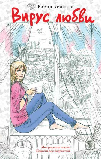Елена Усачева - Вирус любви обложка книги