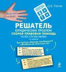Панов Д.В. - Решатель юридических проблем: скорая правовая помощь на все случаи жизни. 3-е издание' обложка книги