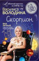 Володина В. - Скорпион. Любовный прогноз на 2014 год' обложка книги