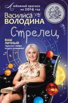 Володина В. - Стрелец. Любовный прогноз на 2014 год' обложка книги