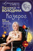 Володина В. - Козерог. Любовный прогноз на 2014 год' обложка книги