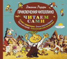 Приключения Чиполлино (ст. изд.)
