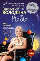 Володина В. - Рыбы. Любовный прогноз на 2014 год' обложка книги