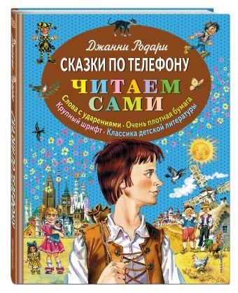Сказки по телефону (ил. В. Канивца) Джанни Родари