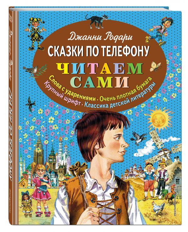 Сказки по телефону (ил. В. Канивца) Родари Дж.