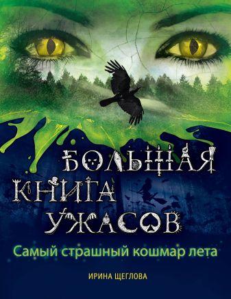 Ирина Щеглова - Самый страшный кошмар лета обложка книги