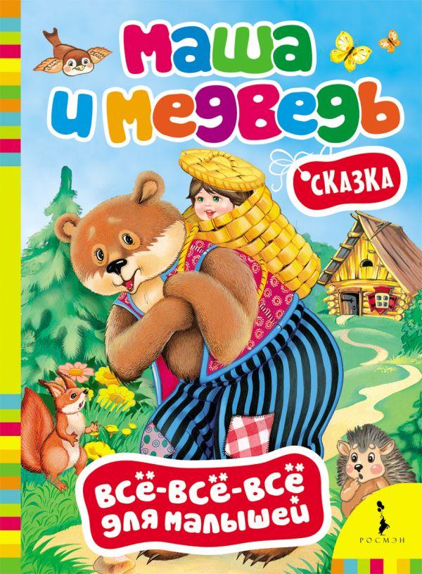 Маша и медведь (Всё-всё-всё для малышей) росмэн пять зеленых лягушат всё всё всё для малышей