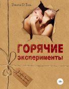 - Горячие эксперименты (новый супер)' обложка книги