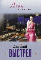 Бакшеев С.П. - Дамский выстрел' обложка книги