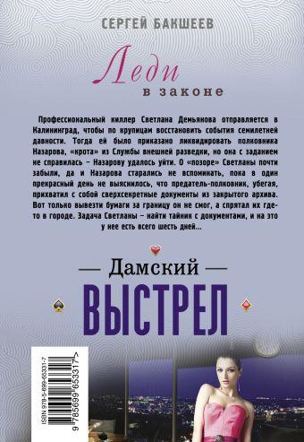 Дамский выстрел Бакшеев С.П.