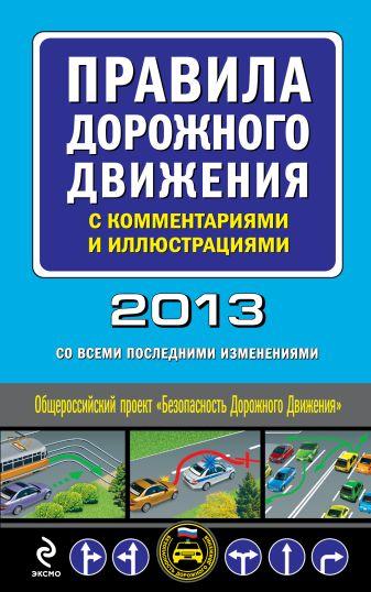 Правила дорожного движения с комментариями и иллюстрациями 2013 г. (со всеми последними изменениями)