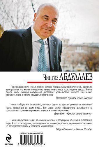 На стороне Бога Абдуллаев Ч.А.