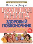 Дикуль В.И. - Большая книга: здоровый позвоночник' обложка книги