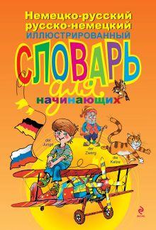 Немецко-русский русско-немецкий иллюстрированный словарь для начинающих