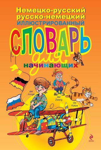 Александра Эсновал - Немецко-русский русско-немецкий иллюстрированный словарь для начинающих обложка книги