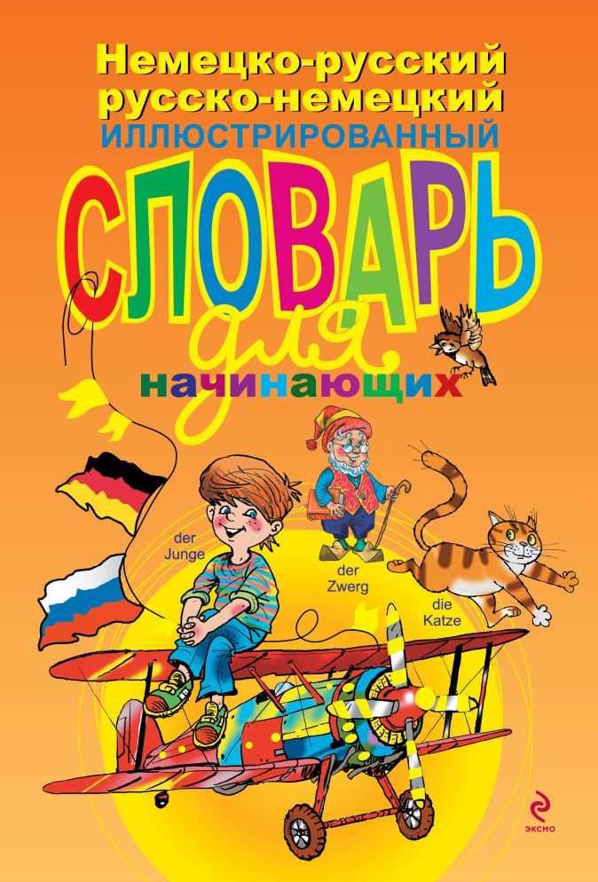 Немецко-русский русско-немецкий иллюстрированный словарь для начинающих Александра Эсновал