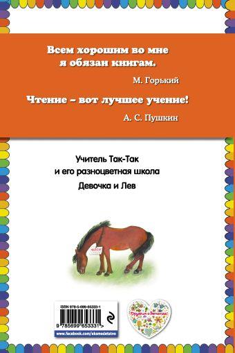 Учитель Так-Так и его разноцветная школа (ил. Н. Устинова) Яков Аким