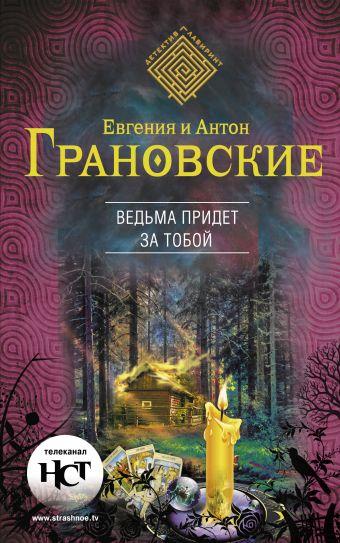 Ведьма придет за тобой Грановская Е., Грановский А.