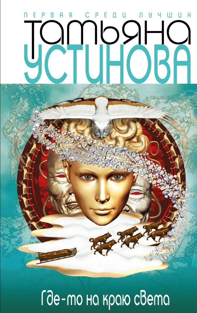 Татьяна Устинова - Где-то на краю света обложка книги