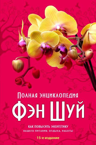 Полная энциклопедия Фэн-Шуй (нов оф.) - фото 1