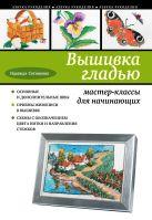 Сотникова Н.А. - Вышивка гладью: мастер-классы для начинающих' обложка книги