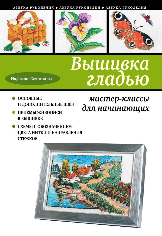 Сотникова Н.А. - Вышивка гладью: мастер-классы для начинающих обложка книги