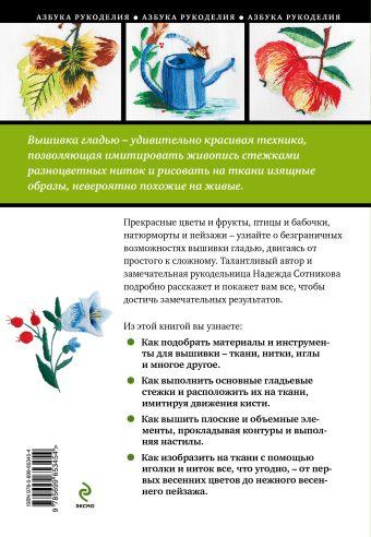 Вышивка гладью: мастер-классы для начинающих Сотникова Н.А.