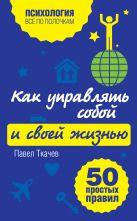Ткачев П. - Как управлять собой и своей жизнью. 50 простых правил' обложка книги