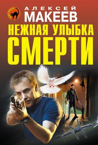 Нежная улыбка смерти Макеев А.В.