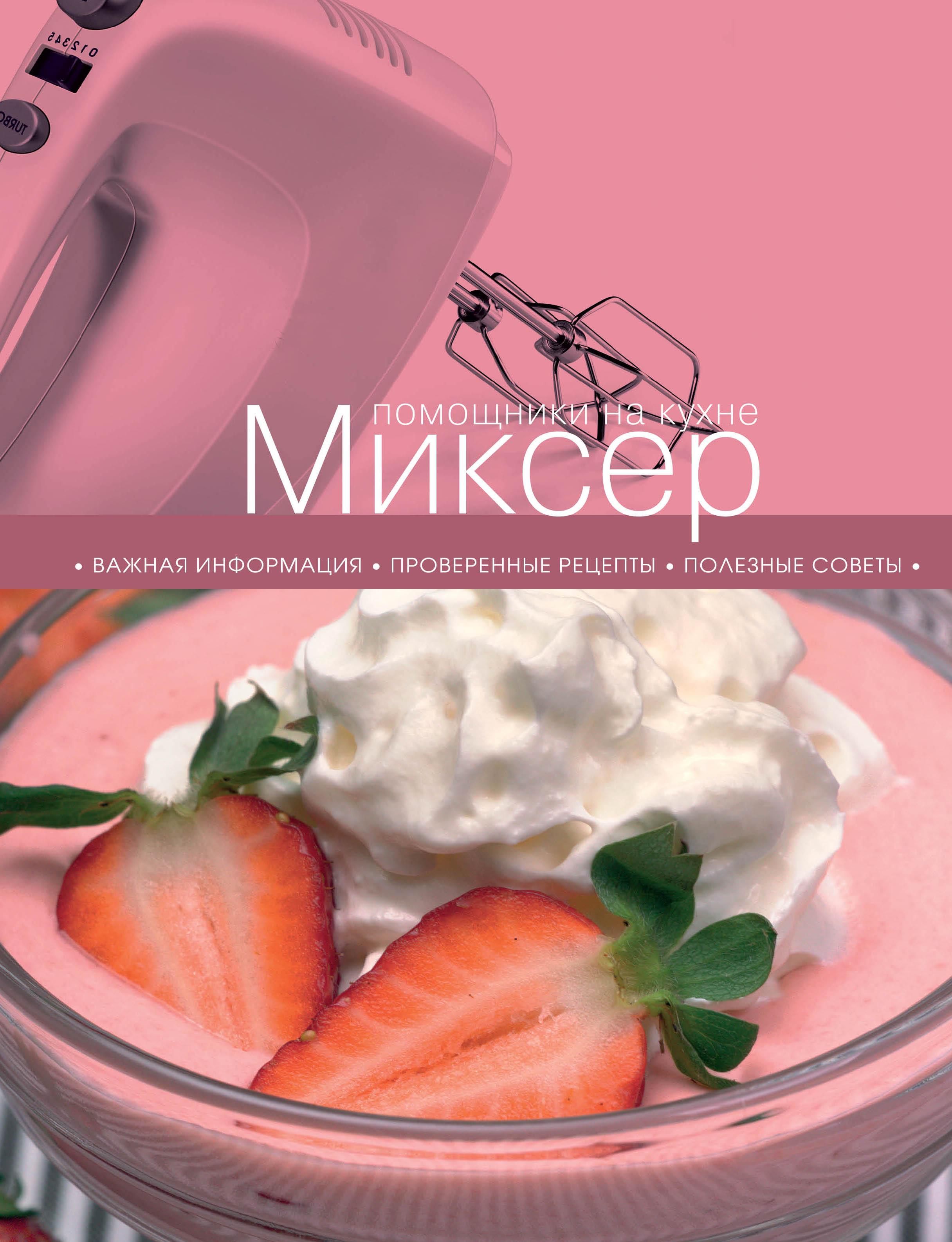 Миксер а гагарина 1000 блюд от салатов до десертов для праздников и на каждый день