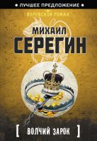 Серегин М.Г. - Волчий зарок' обложка книги