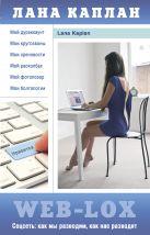 Каплан Л. - Web-Lox' обложка книги