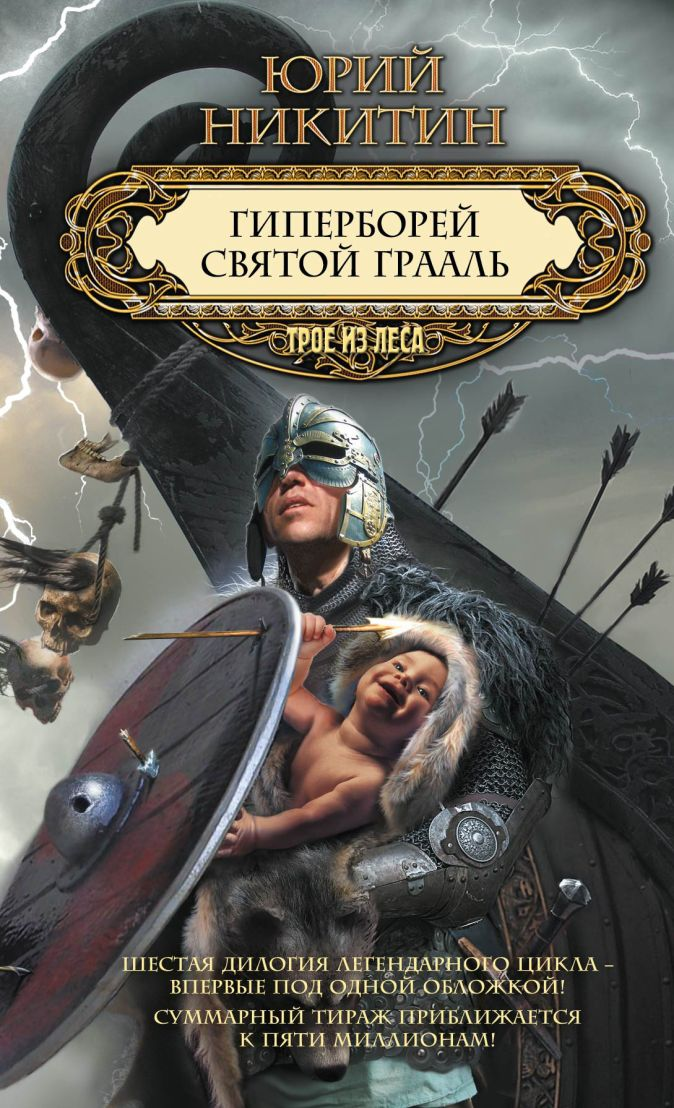 Никитин Ю.А. - Гиперборей. Святой Грааль обложка книги