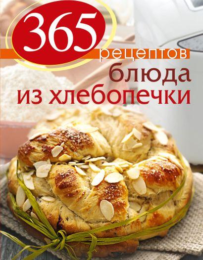 365 рецептов. Блюда из хлебопечки (2-е изд) - фото 1
