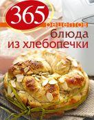 365 рецептов. Блюда из хлебопечки (2-е изд)