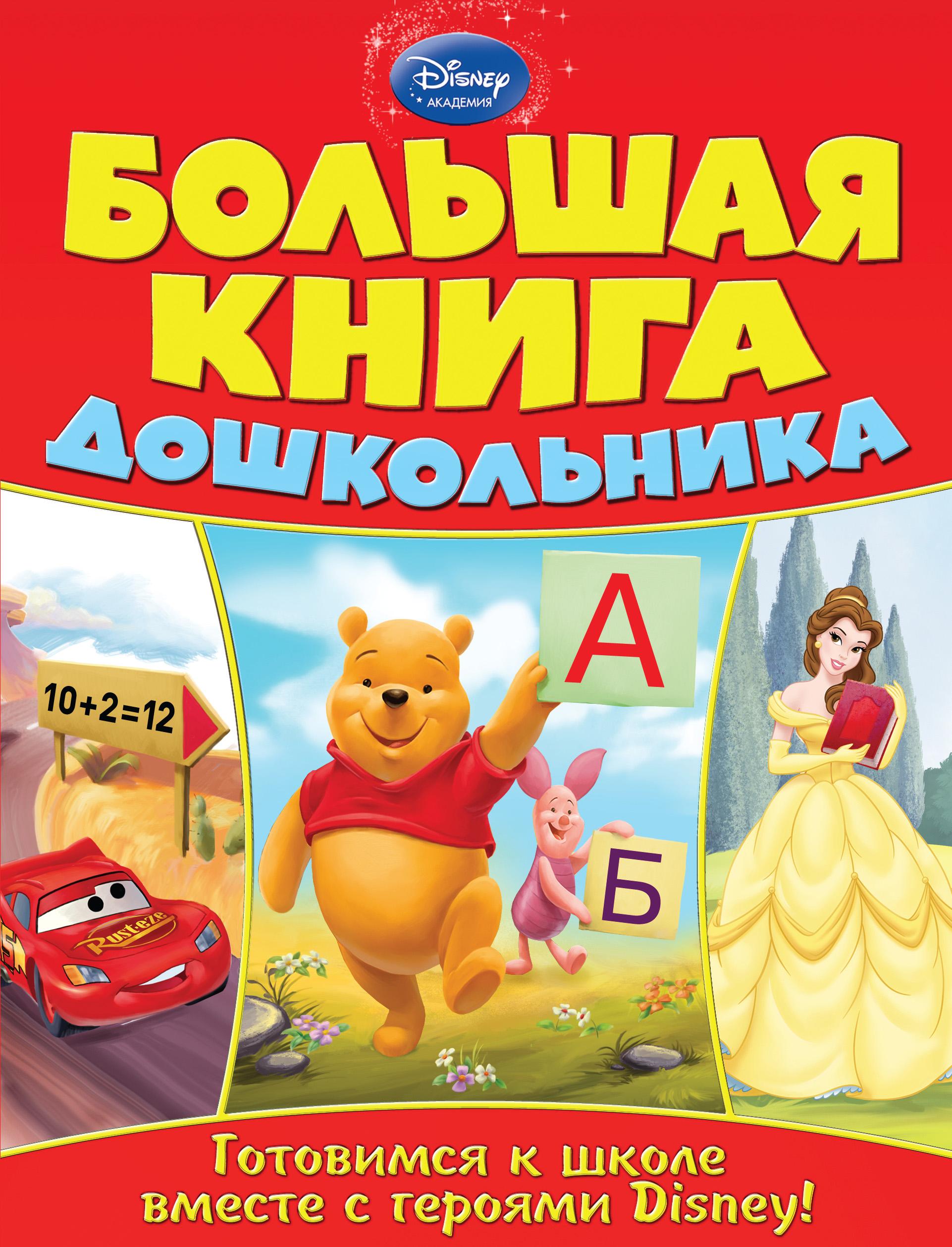 Большая книга дошкольника ISBN: 978-5-699-65363-8