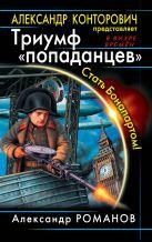 Конторович А.С., Романов А.Ю. - Триумф «попаданцев». Стать Бонапартом!' обложка книги