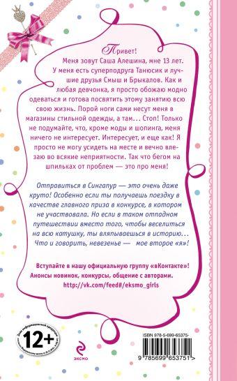 Мисс Невезучесть Иванова В.