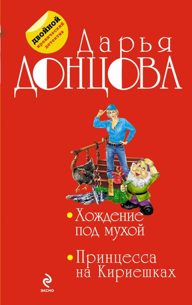 Донцова Д.А. - Хождение под мухой. Принцесса на Кириешках обложка книги