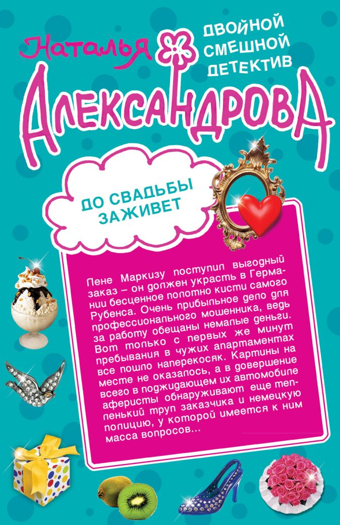 Александрова Н.Н. - До свадьбы заживет. Рассмешить Бога обложка книги