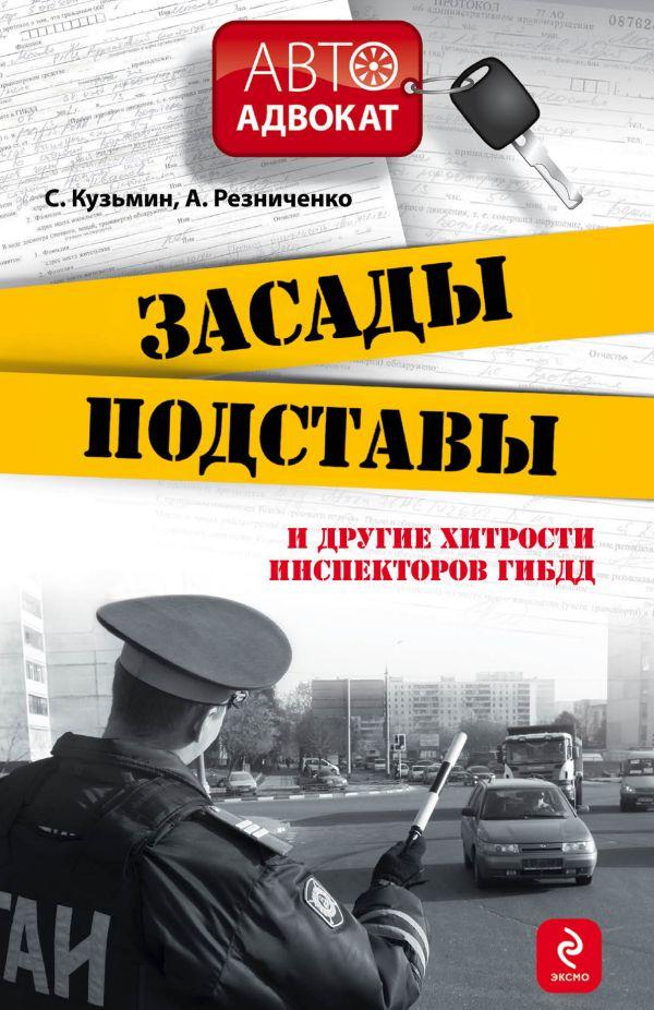 Засады, подставы и другие хитрости инспекторов ГИБДД. 3-е изд., испр. и доп.