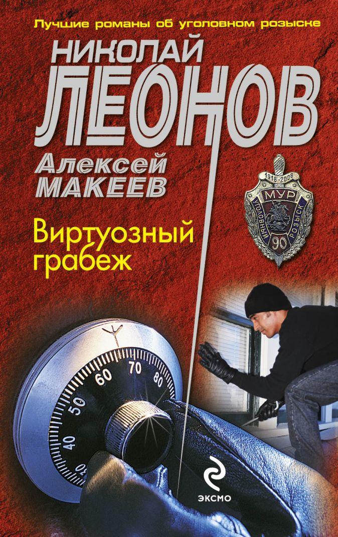 Леонов Н.И., Макеев А.В. - Виртуозный грабеж обложка книги