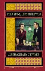 Ильф И.А., Петров Е.П. Двенадцать стульев двенадцать стульев cdmp3