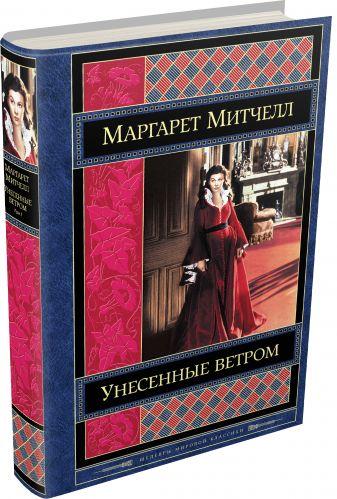 Маргарет Митчелл - Унесенные ветром. Том 1 обложка книги
