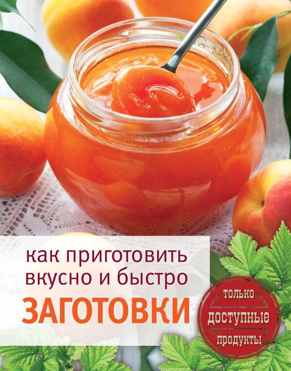 Как приготовить вкусно и быстро заготовки (ПП)