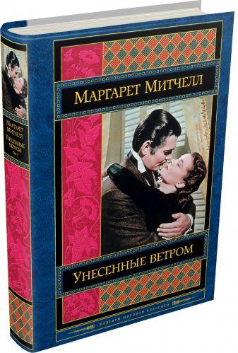 Маргарет Митчелл - Унесенные ветром. Том 2 обложка книги