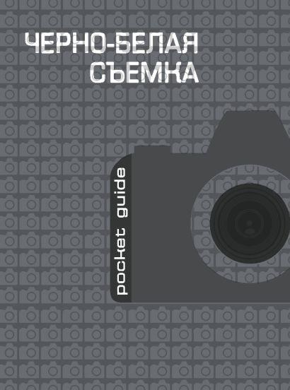 Черно-белая съемка - фото 1