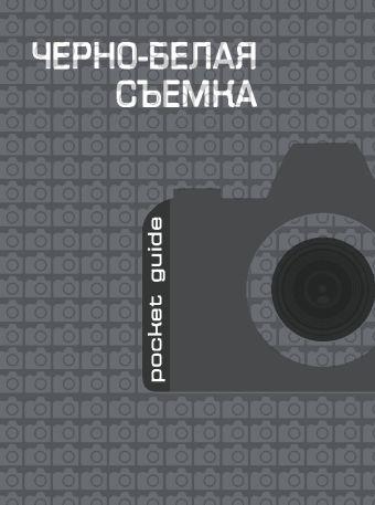 Черно-белая съемка