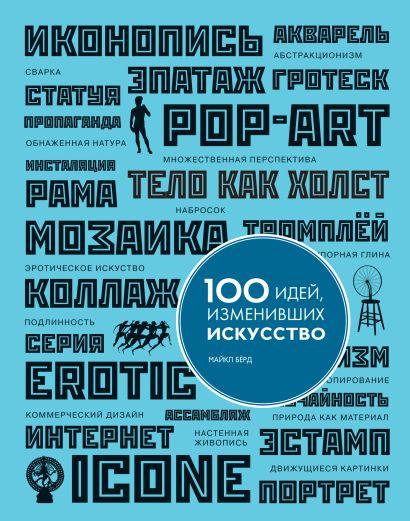 100 идей, изменивших искусство - фото 1