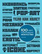 Майкл Бёрд - 100 идей, изменивших искусство' обложка книги